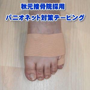 の の 付け根 親指 痛い 足 テーピング が