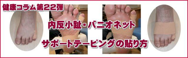 足 の 小指 の 付け根 痛い
